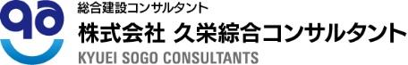 株式会社 久栄綜合コンサルタント
